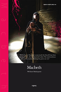 macbeth is a helpless victim of If you are a student assigned to read or see macbeth, or an adult approaching it for the first time, you are in for a lot of fun everybody brings a different set of experiences to a book, a theater, or a classroom although i've tried to help, ultimately you'll need to decide for yourself about shakespeare.